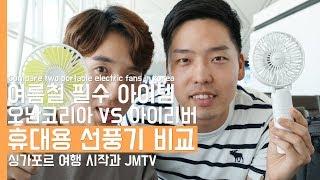 여름철 필수 아이템 휴대용 선풍기 2종 비교. 오난코리아 vs 아이리버(Compare two portable electric fans in korea)