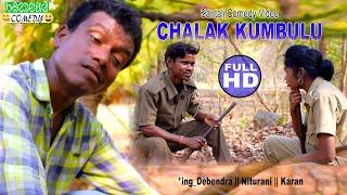 CHALAK KUMBULU santali short film   Story based comedy video   Kherwal Comedy