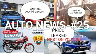 Tata July 2020 discounts offer,Tata launches car sanitisation kit,Maruti S-cross BS6 Price Leaked