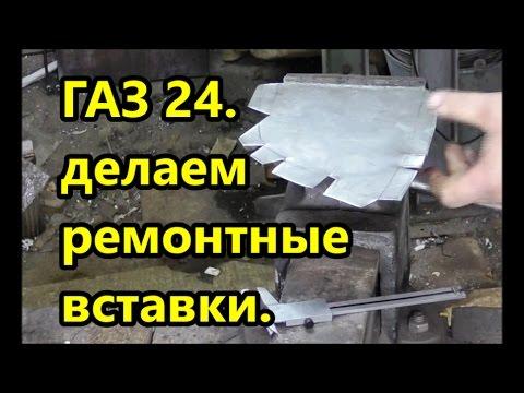 ГАЗ 24-10.  Кройка и резка железа для порожка.