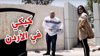 al waja3 تحدي الكيكي في الاردن - Kiki challenge Jordan
