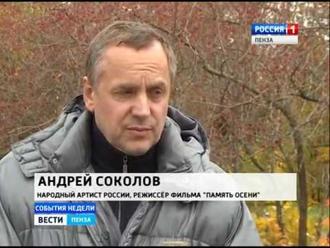 Андрей Соколов в Пензе снимает фильм «Память осени»