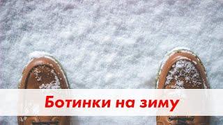Подбираю ботинки на зиму / Обзор бомбических Sperry Top-Sider Dockyard Sport Chukka