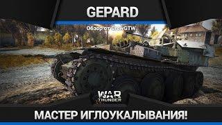 War Thunder - Обзор Gepard