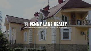 Лот 45699 - дом 850 кв.м., Москва, коттеджный поселок Новое Городище | Penny Lane Realty