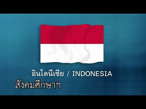 ASEAN ตอน ประเทศอินโดนีเซีย Indonesia สังคมฯ ป.6