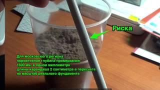 видео Защита от промерзания грунта