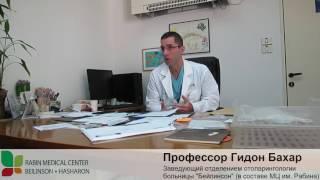 Отоларингология в Израиле - проф. Г. Бахар, медицинский центр им. Рабина(, 2017-03-08T10:37:31.000Z)