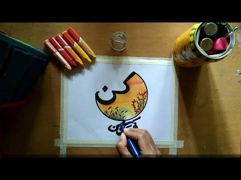 Kaligrafi Krayon Mudah Nusagates