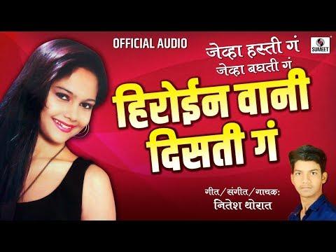 हिरोईन वानी दिसती गं - Heroine Vani Disti Ga - Marathi Superhit Song - Sumeet Music