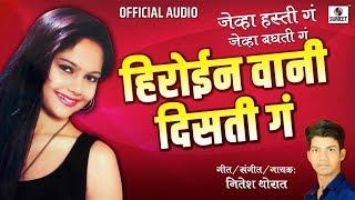 Heroine Vani Disti Ga - Marathi Superhit Song - Sumeet Music