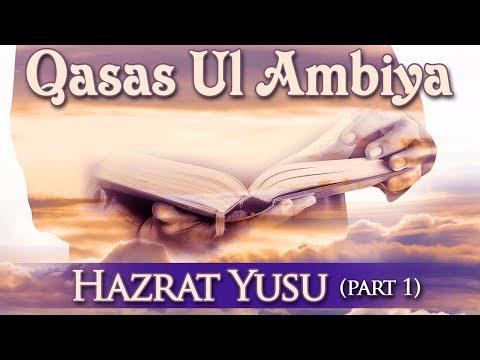 Qasas ul Ambiya - Hazrat Yusuf علیہ السلام Part 1 - Sayyed Aminul Qadri - Stories of The Prophets
