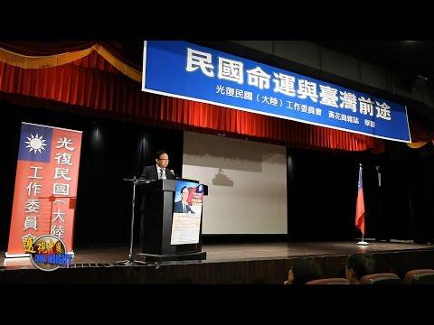 辛灝年:民國命運與台灣前途  (下) - 台灣如何應對中共政權