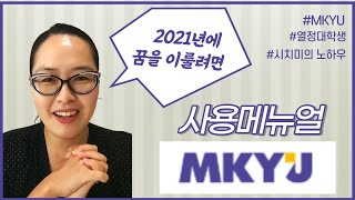 MKYU 홈페이지 및 과제 제출 이용법(2021년 업데…
