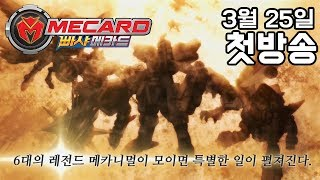 [빠샤메카드] 6대의 레전드 메카니멀이 모이면 특별한 일이 펼쳐진다! 3월 18일 오후 5시 MBC 스페셜 방송, 3월 25일 PM5:30 MBC 1화 첫방송!!!