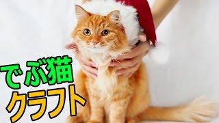 マインクラフト - ハイテンション散歩 実況プレイ - Part6 でぶ猫クラフト thumbnail