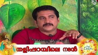 Actor Santhosh Kezhattoor Onam Special Interviews