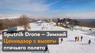 Sputnik Drone – Зимний Цахкадзор с высоты птичьего полета