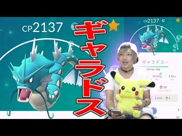【ポケモンGO】ギャラドスに進化させてみた!CP2000超え! Pokemon GO