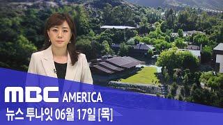 """2021년 6월 17일(목) MBC AMERICA - 명문 사립고, """"40년 만에 알려진 진실"""""""