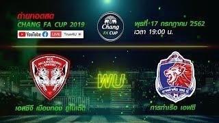 Chang FA Cup 17/07/2019 เอสซีจี เมืองทอง ยูไนเต็ด พบ การท่าเรือ เอฟซี
