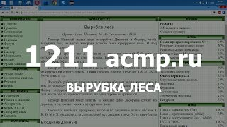 Разбор задачи 1211 acmp.ru Вырубка леса. Решение на C++