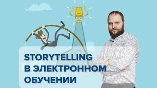 Storytelling в электронном обучении