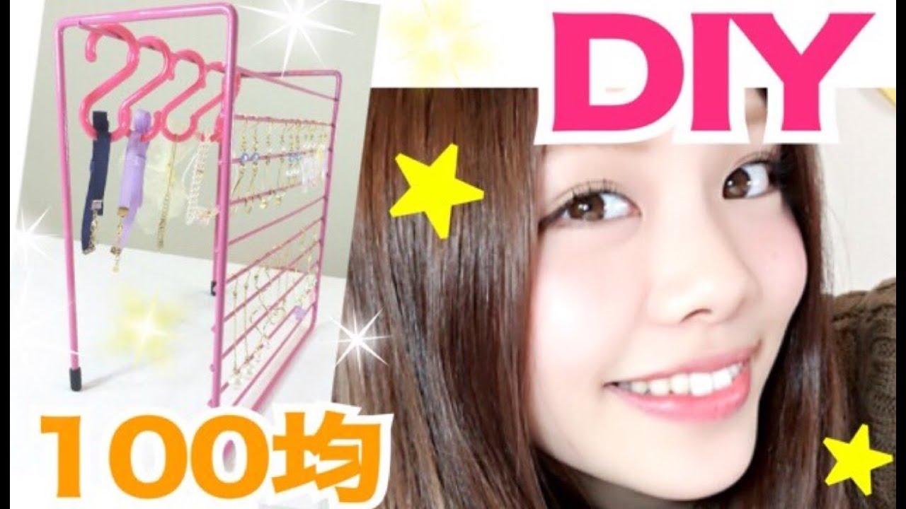 100均DIY★簡単アクセサリー収納スタンドアイデア!池田真子/Room Decor Idea