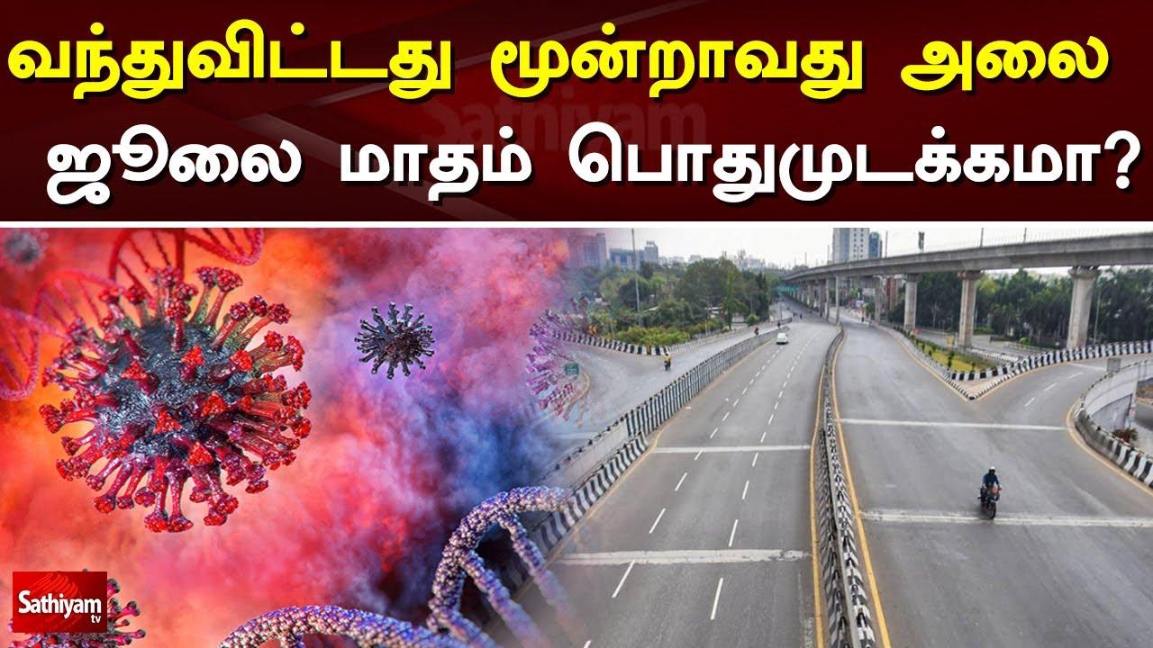 வந்துவிட்டது மூன்றாவது அலை - ஜூலை மாதம் பொதுமுடக்கமா? | Cover story | covid 19 | India