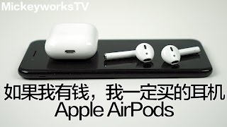 Apple AirPods — 如果我有钱,我一定买的耳机