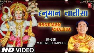 मंगलवार Special भजन I हनुमान चालीसा Hanuman Chalisa I MAHENDRA KAPOOR I Kalyug Aur Ramayan