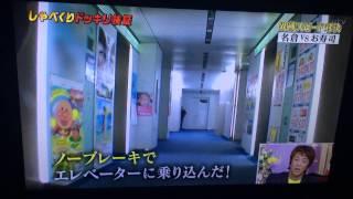24時間テレビ しゃべくり ドッキリ検証.
