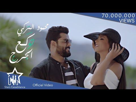 محمود التركي - توكع ع الجرح (حصرياً)   2018   (Mahmood Alturky - Twka3 3 Aljarh (Exclusive