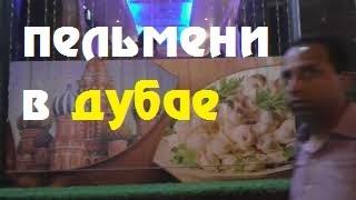 Русские пельмени в дубае ОАЭ