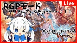 【GBVS】RPGモードやってくぞ!