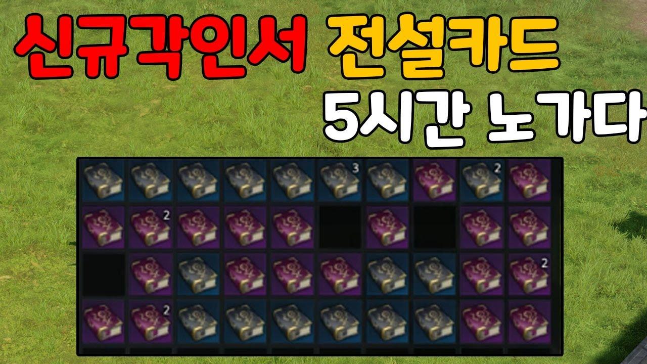 로스트아크 최악의 신규 각인서, 전설카드 노가다 5시간 (따라하기X)