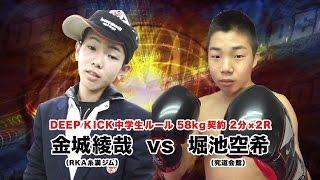 八王子超人祭り!2016 金城 綾哉 vs 堀池 空希