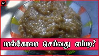 ருசியான பால்கோவா செய்வது எப்படி? | Palkova recipe in Tamil