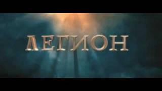 Трейлер фильма «Легион» (kino-poisk.com)