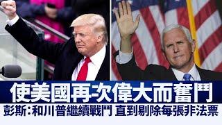 彭斯:和川普繼續戰鬥 直到剔除每張非法票|@新唐人亞太電視台NTDAPTV |20201219 - YouTube