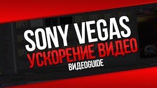 Sony vegas ускорение видео / Как сделать ускорение видео в sony vegas