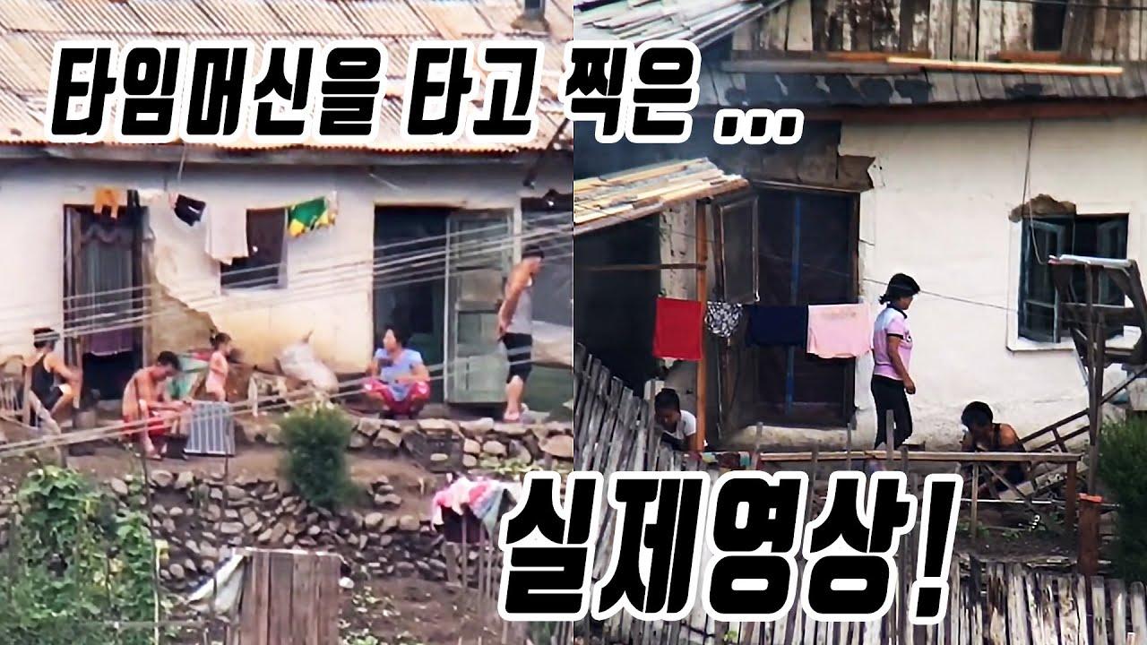 2020년 양강도 혜산시 일반인들의 삶을 그대로 담은 실제영상입니다. [오늘의 북한] real-life North Korean video taken on a time machine
