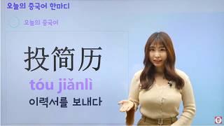 #2.간단 중국어회화 …