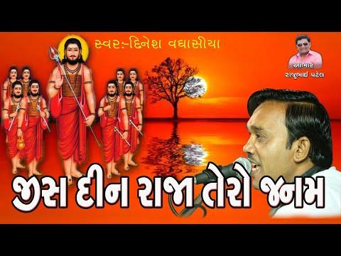 Jis Din Raja Tero Janam Huvo Re Singer:-Dinesh Vaghasiya