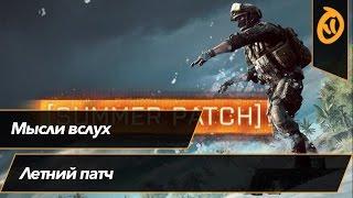 Летний патч Battlefield 4 | Мысли вслух
