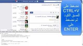 شات بنات العرب +18 سري على الفيس بوك