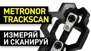 Обзор новинок Metronor: координатно-измерительные машины Solo + 3D-сканер Metronor TrackScan