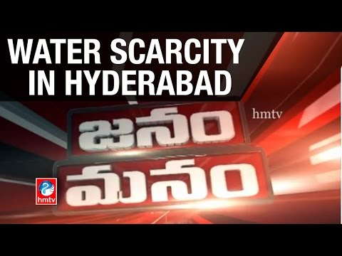 Water Scarcity in Hyderabad - Janam Manam | HMTV