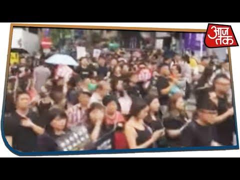 Aaj Tak LIVE From Hong Kong: प्रदर्शनकारियों ने तेज किया आंदोलन