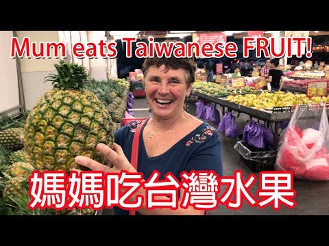 我的媽媽吃台灣水果! | Mom Eats Exotic Taiwanese FRUIT!